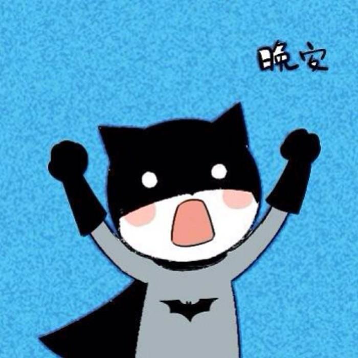 晚安,黑猫 - 晚安,睡了噢(妹子斗图系列)