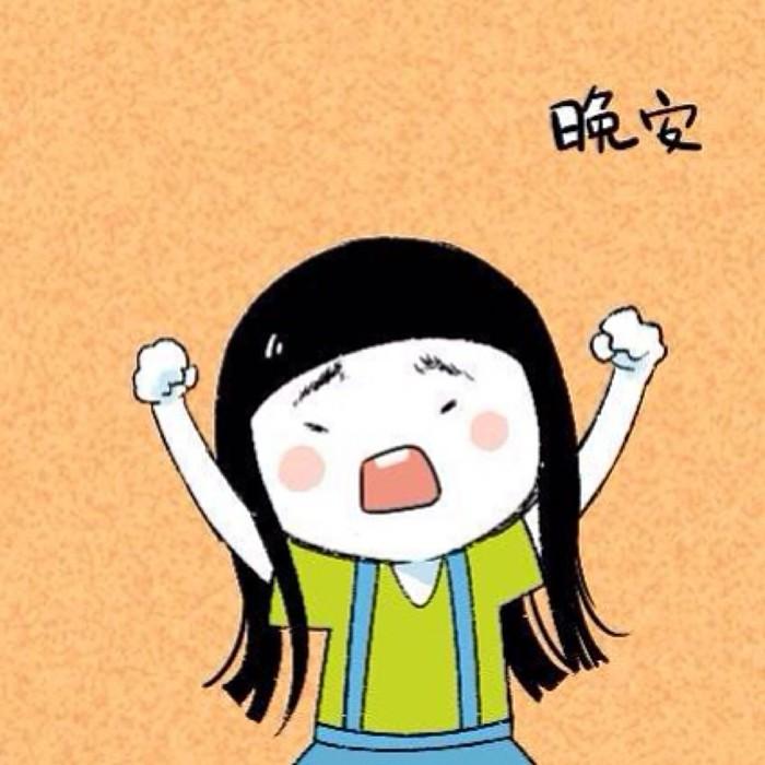 晚安,长头发卡通人物 - 晚安,睡了噢(妹子斗图系列)