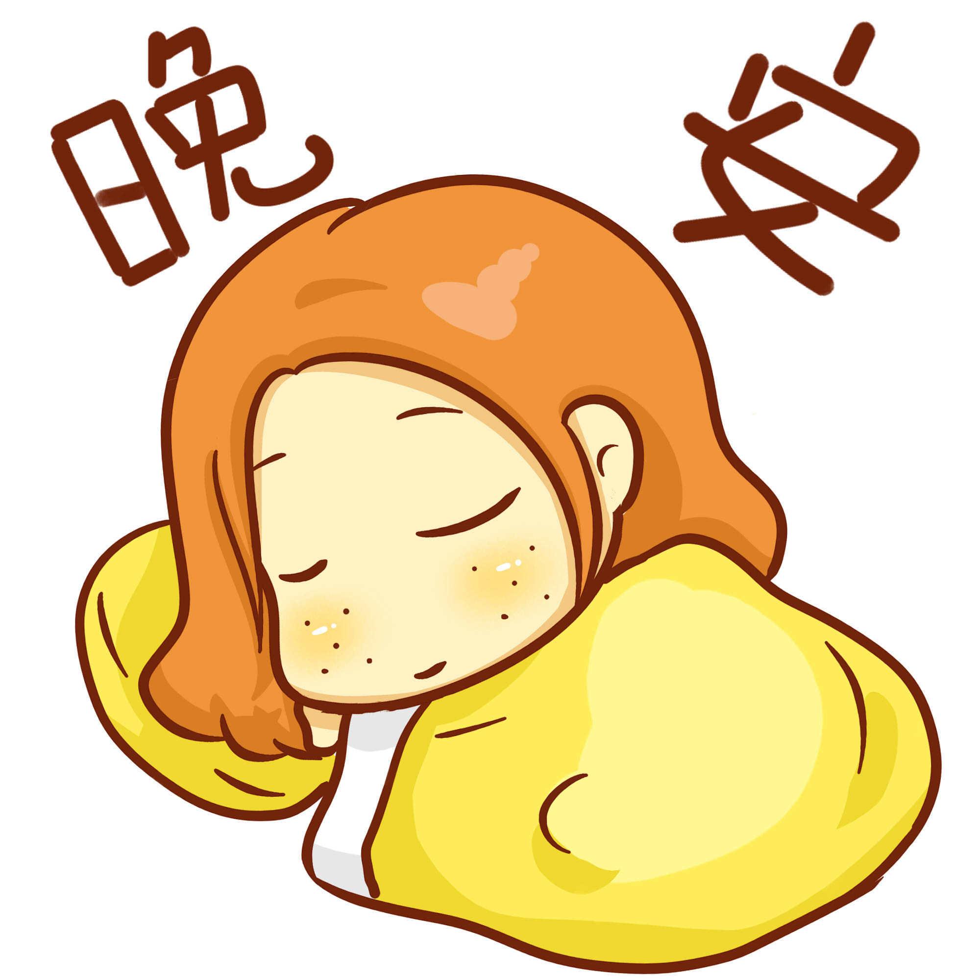 晚安 - 女汉子专用斗图表情(妹子专属)