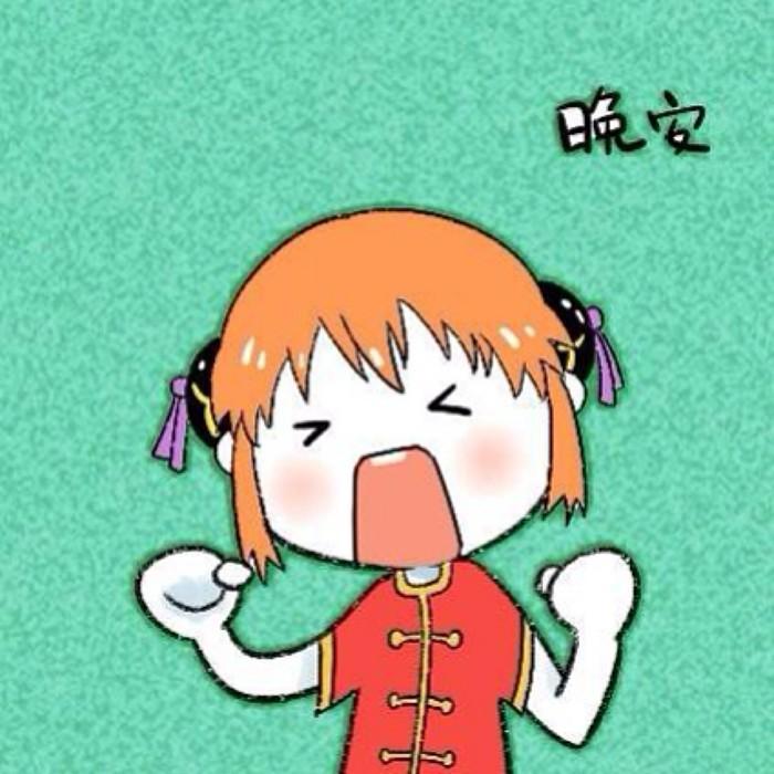 晚安 - 晚安,睡了噢(妹子斗图系列)